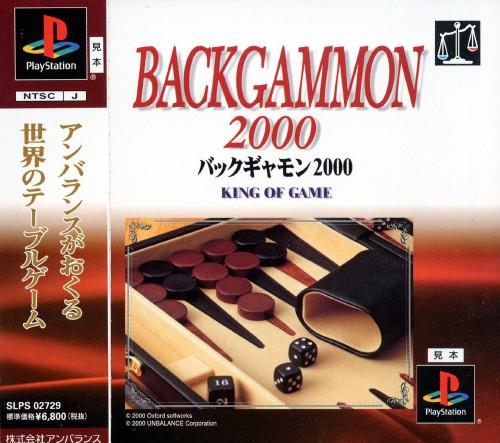 【中古】バックギャモン2000