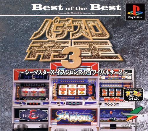 【中古】パチスロ帝王3 〜シーマスターX・イプシロンR・ワイワイパルサー2〜 Best of the Best