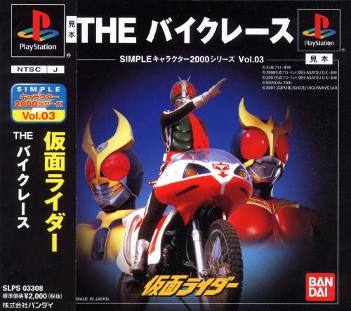 【中古】仮面ライダー THE バイクレース SIMPLEキャラクター2000シリーズ Vol.3