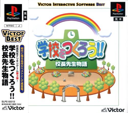 【中古】学校をつくろう!! 校長先生物語 Victor Best