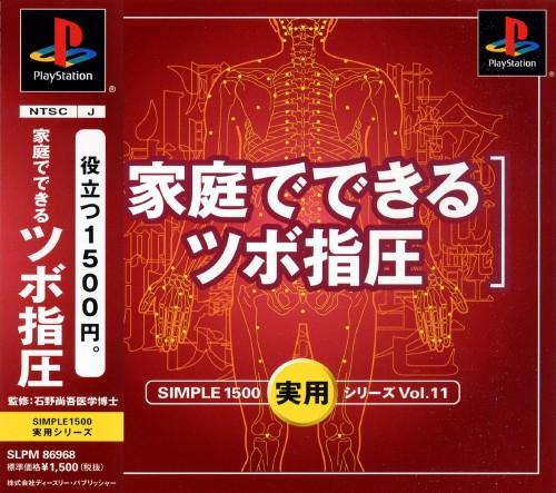 【中古】家庭でできるツボ指圧 SIMPLE1500実用シリーズ Vol.11