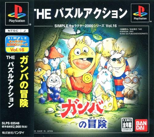【中古】ガンバの大冒険 THE パズルアクション SIMPLEキャラクター2000シリーズ Vol.16