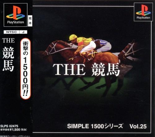 【中古】THE 競馬 SIMPLE1500シリーズ Vol.25