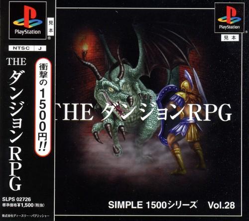 【中古】THE ダンジョンRPG SIMPLE1500シリーズ Vol.28