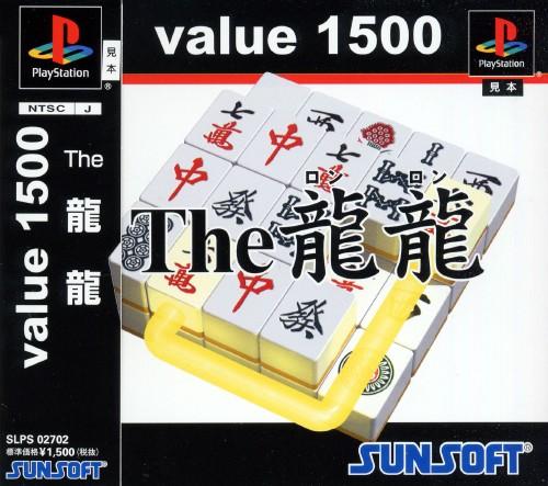 【中古】The 龍龍 value 1500