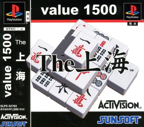 【中古】The 上海 value 1500