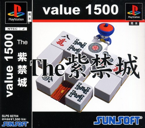 【中古】The 紫禁城 value 1500