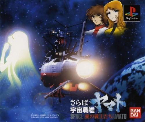 【中古】さらば宇宙戦艦ヤマト 愛の戦士たち