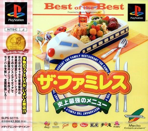 【中古】ザ・ファミレス 〜史上最強のメニュー〜 Best of the Best