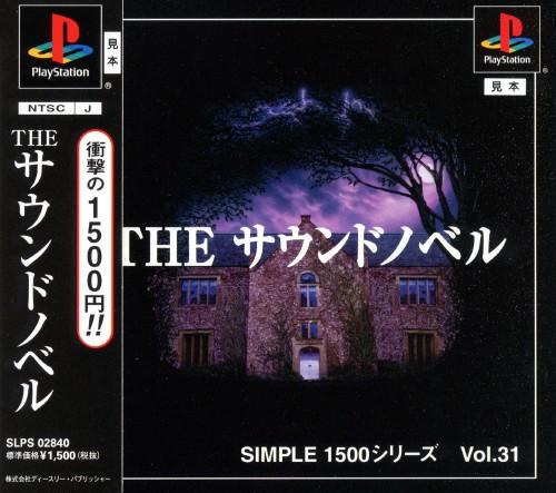 【中古】THE サウンドノベル SIMPLE1500シリーズ Vol.31