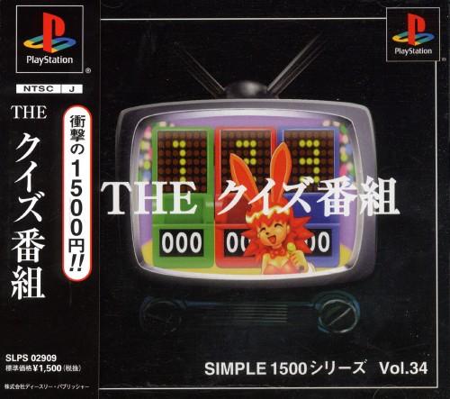 【中古】THE クイズ番組 SIMPLE1500シリーズ Vol.34