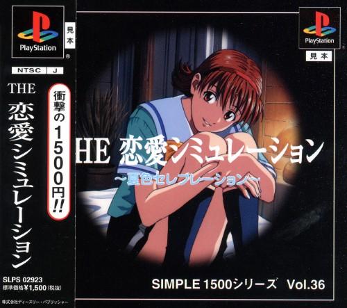 【中古】THE 恋愛シミュレーション 〜夏色セレブレーション〜 SIMPLE1500シリーズ Vol.36