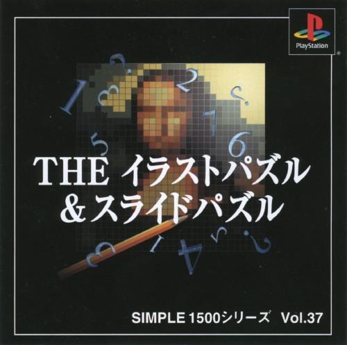 【中古】THE イラストパズル&スライドパズル SIMPLE1500シリーズ Vol.37