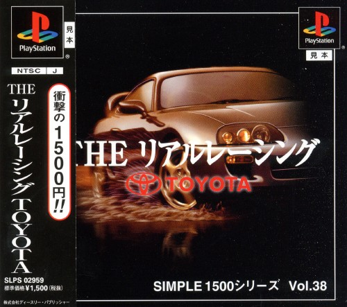 【中古】THE リアルレーシング TOYOTA SIMPLE1500シリーズ Vol.38