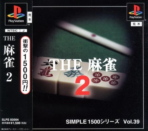【中古】THE 麻雀2 SIMPLE1500シリーズ Vol.39