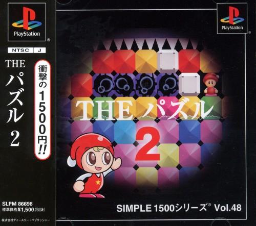 【中古】THE パズル2 SIMPLE1500シリーズ Vol.48