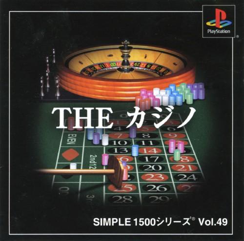 【中古】THE カジノ SIMPLE1500シリーズ Vol.49