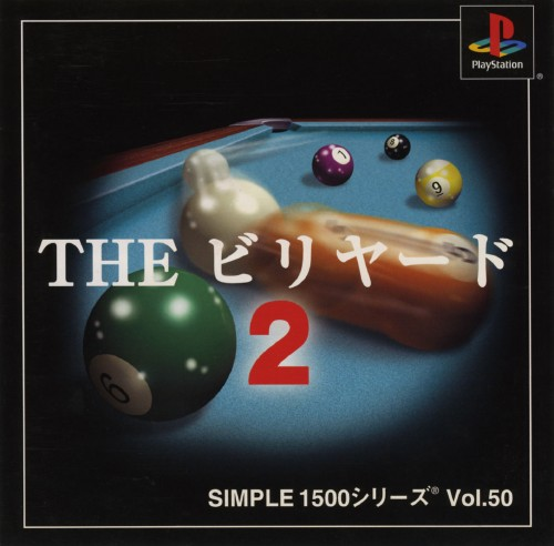 【中古】THE ビリヤード2 SIMPLE1500シリーズ Vol.50