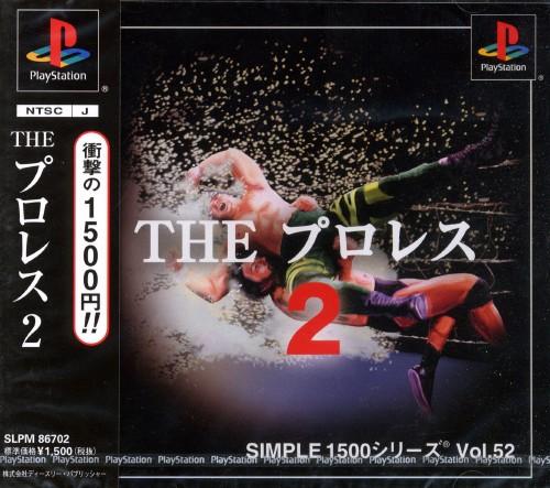 【中古】THE プロレス2 SIMPLE1500シリーズ Vol.52