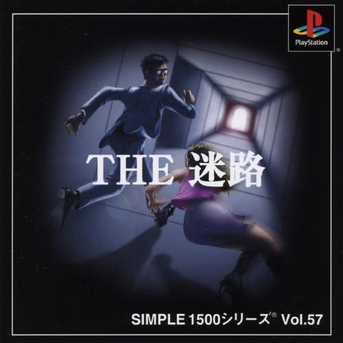 【中古】THE 迷路 SIMPLE1500シリーズ Vol.57