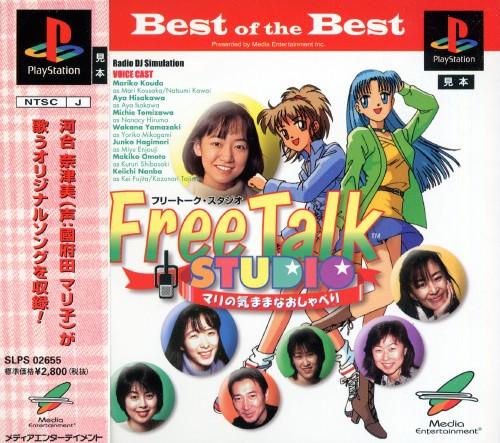 【中古】フリートーク・スタジオ 〜マリの気ままなおしゃべり〜 Best of the Best