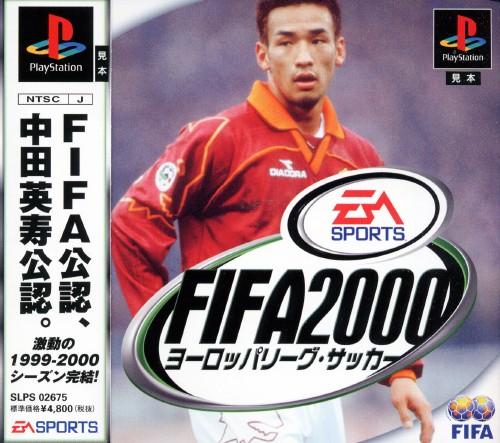 【中古】FIFA 2000 ヨーロッパリーグ・サッカー