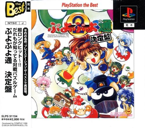 【中古】ぷよぷよ通 決定盤 PlayStation the Best