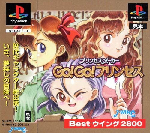 【中古】プリンセスメーカー GO!GO!プリンセス Best ウイング 2800