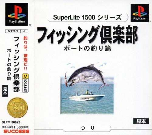 【中古】フィッシング倶楽部 ボートの釣り SuperLite 1500