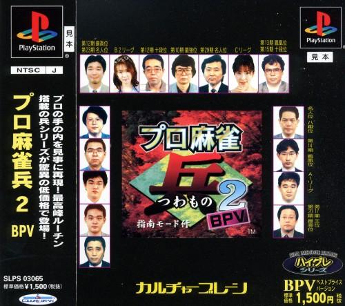 【中古】プロ麻雀 兵2 ベストプライスバージョン
