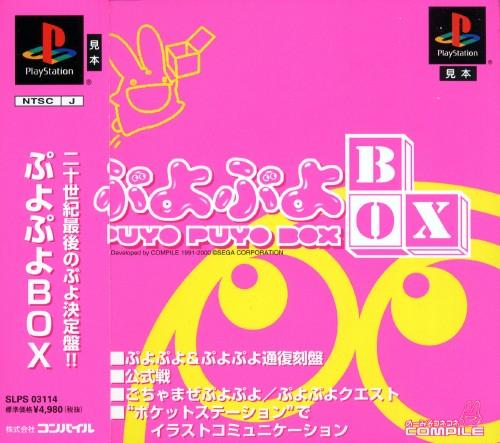 【中古】ぷよぷよBOX
