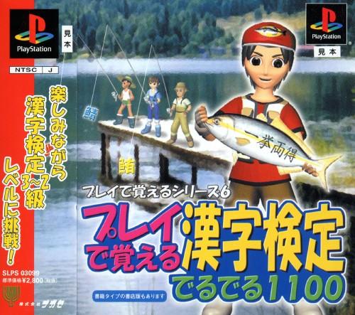 【中古】プレイで覚えるシリーズ6 漢字検定でるでる1100