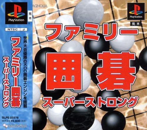 【中古】ファミリー囲碁スーパーストロング
