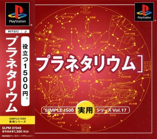 【中古】プラネタリウム SIMPLE1500実用シリーズ Vol.17