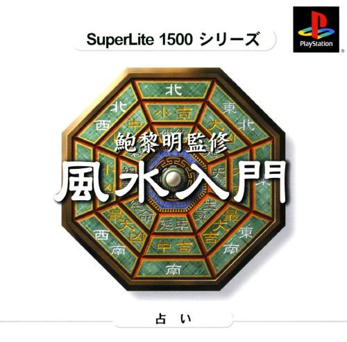 【中古】風水入門 SuperLite 1500