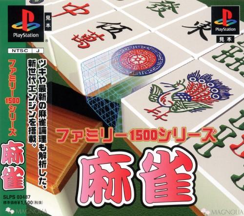 【中古】麻雀 ファミリー1500シリーズ