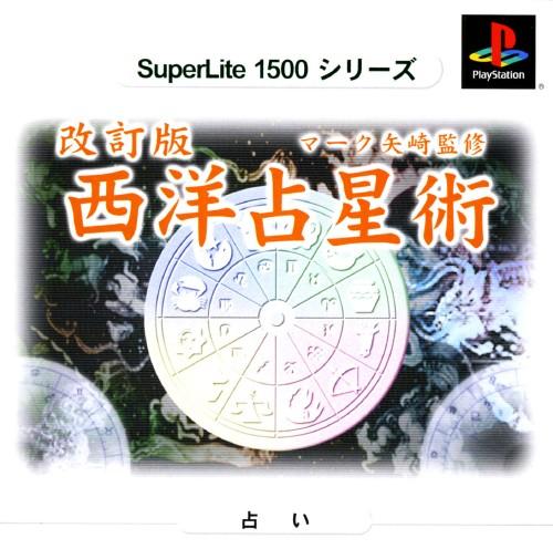 【中古】改訂版 西洋占星術 マーク矢崎監修 SuperLite 1500