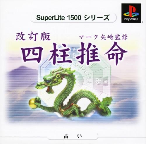 【中古】改訂版 四柱推命 マーク矢崎監修 SuperLite 1500