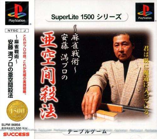 【中古】麻雀戦術 安藤満プロの亜空間殺法 SuperLite 1500