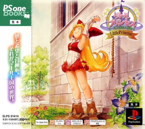 【中古】リトルプリンセス マール王国の人形姫2 PSoneBooks