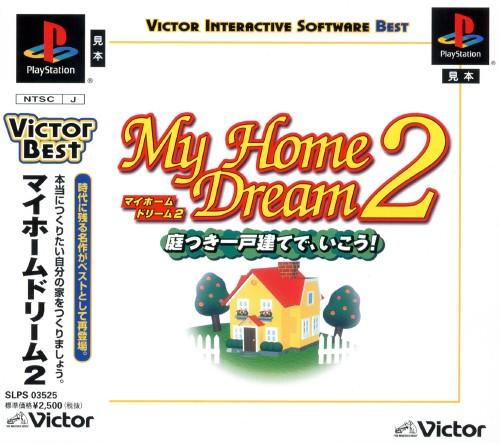 【中古】マイホームドリーム2 庭つき一戸建てで、いこう! Victor Best