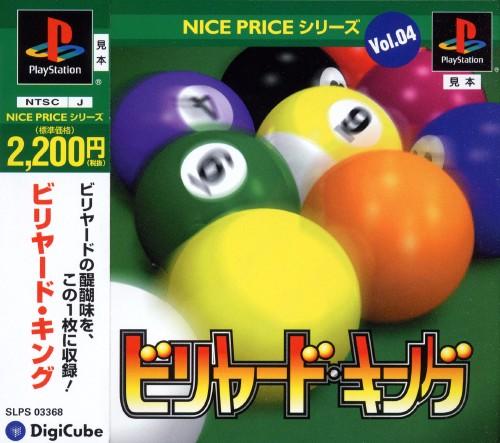 【中古】ビリヤード・キング NICE PRICE シリーズ Vol.04