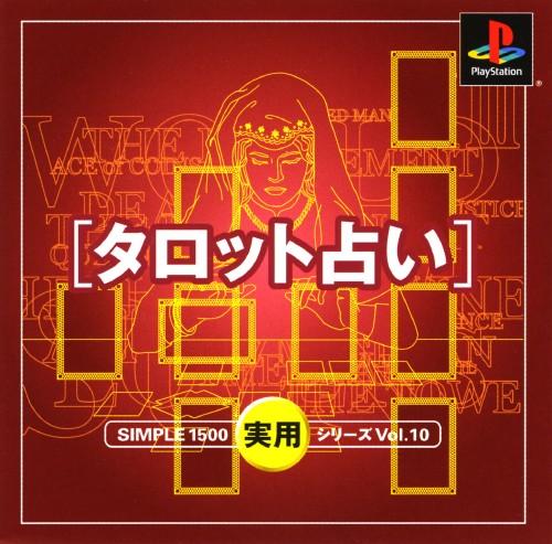 【中古】タロット占い SIMPLE1500実用シリーズ Vol.10