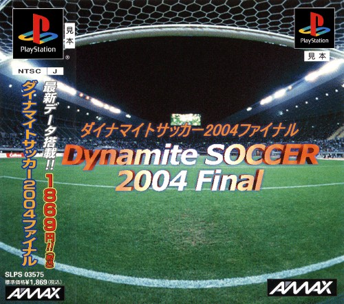 【中古】ダイナマイトサッカー2004ファイナル