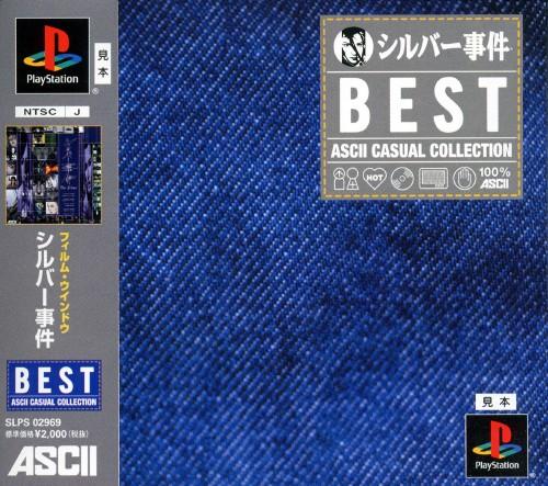 【中古】シルバー事件 BEST ASCII CASUAL COLLECTION