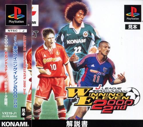 【中古】Jリーグ実況ウイニングイレブン2000 2nd