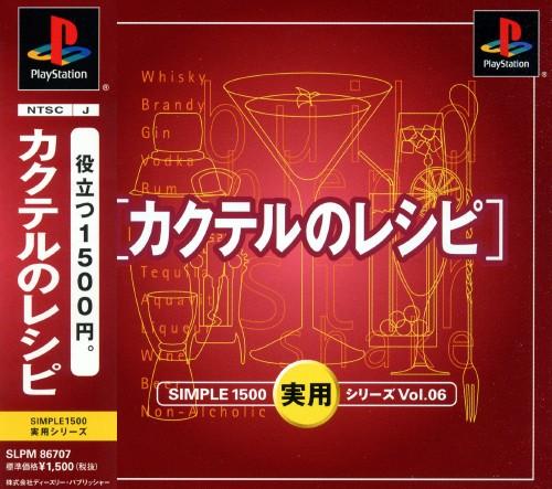 【中古】カクテルのレシピ SIMPLE1500実用シリーズ Vol.6