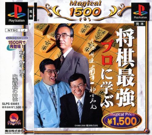 【中古】将棋最強プロに学ぶ Magical 1500