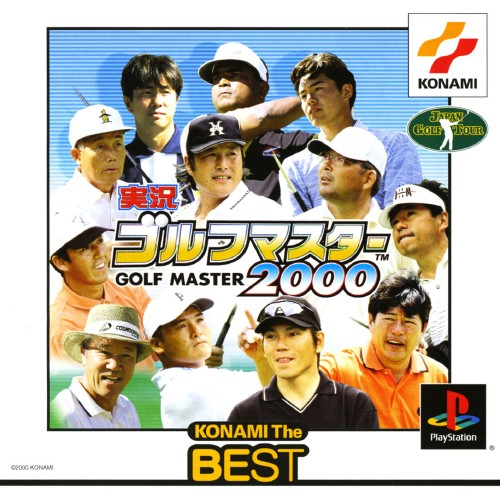【中古】実況ゴルフマスター2000 コナミ ザ ベスト