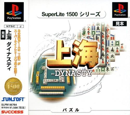 【中古】上海 ダイナスティ SuperLite 1500